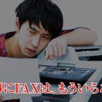 ネットFAXの決定版eFaxでオフィスにFAX機は不要になる