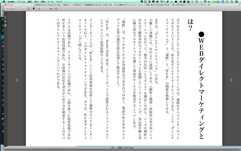 Kindle for Macをインストール④