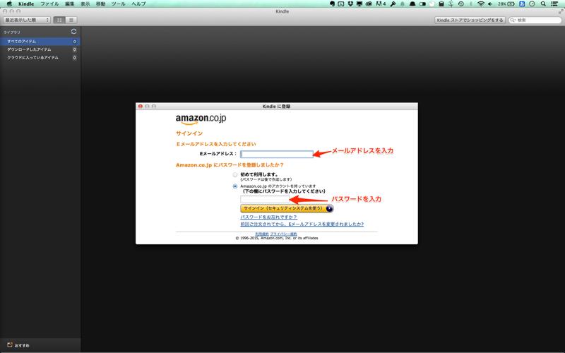 Kindle for Macをインストール②
