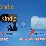 Macユーザー待望の「Kindle for Mac」がついに来た!