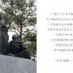【毎年恒例】松下村塾へ初詣。吉田松陰先生に新年のご挨拶