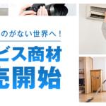 【朗報】ヤフーショッピングでレンタル商品・サービス商品の取扱が可能に!