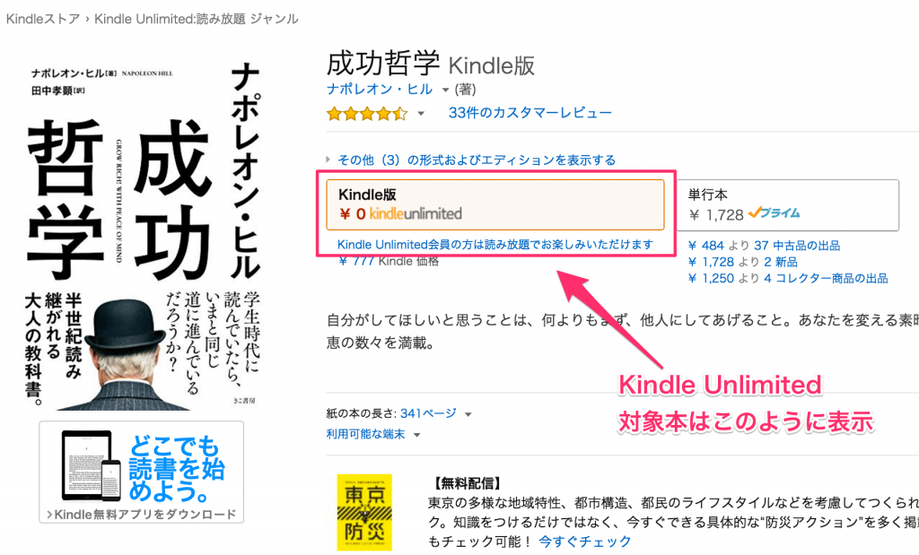Kindle Unlimited対象本