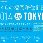 福岡LINE上陸が楽しみになってきた! -僕らの福岡移住計画2014 in TOKYO