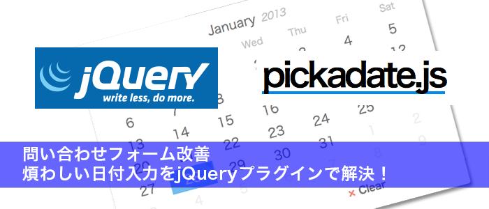 問い合わせフォーム改善|煩わしい日付入力をjQueryプラグインで解決!