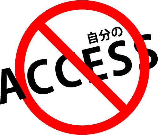 アクセス除外