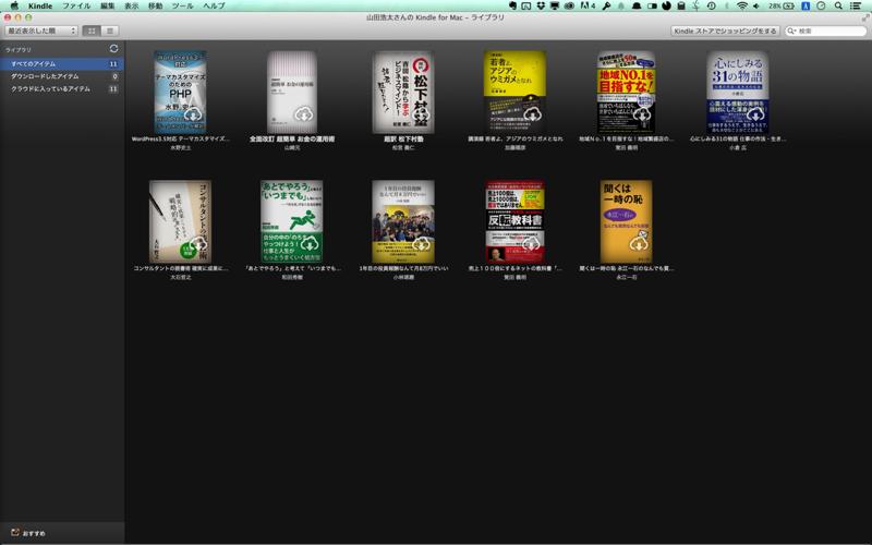 Kindle for Macをインストール③